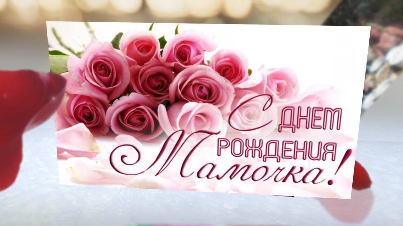 Картинки про, открытки с днем рождения любимой маме и бабушке