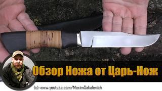 Обзор отличного Ножа от Царь-Нож