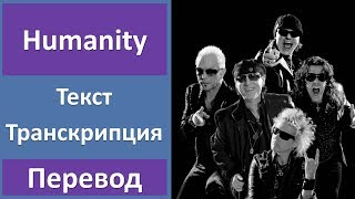 Scorpions - Humanity - текст, перевод, транскрипция