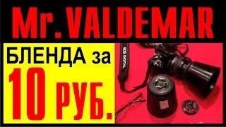 Объектив CANON. Бленда  за 10 рублей(, 2014-03-20T21:45:28.000Z)