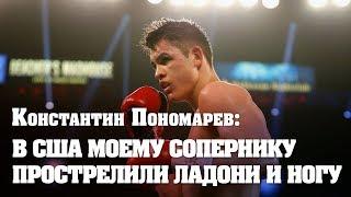 Константин Пономарев: В США моему сопернику прострелили ладони и ногу (часть 1)
