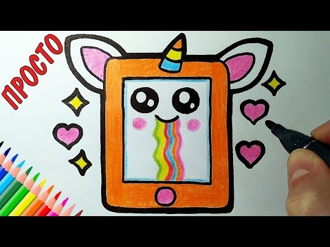 How to draw a cute phone unicorn, drawings for children and beginners