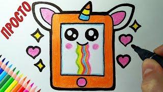 Как нарисовать МИЛЫЙ ТЕЛЕФОН ЕДИНОРОГ, Рисунки для детей и начинающих