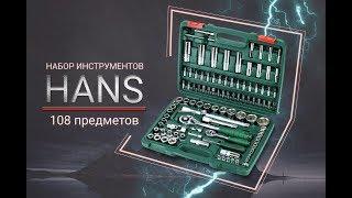 Набор инструментов HANS (108 ед.) - ПОЛНЫЙ обзор