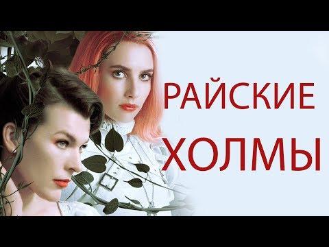 """Обзор фильма """"Райские холмы"""" 2019"""