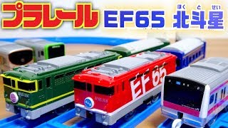 プラレール EF65北斗星 人気の寝台列車が プラレールショップオリジナルで登場!テコロでサウンド E233系京葉線も☆