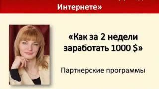 Как за день заработать 1000 рублей. Как заработать 500 рублей за 10 минут. Заработок без обмана