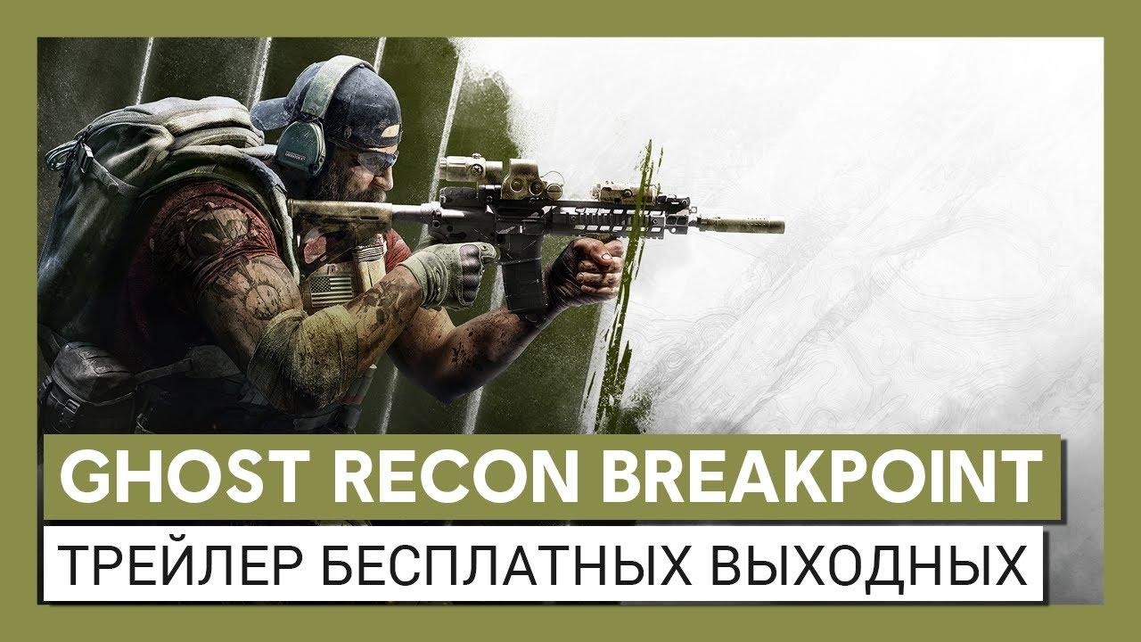 Ghost Recon Breakpoint: трейлер бесплатных выходных