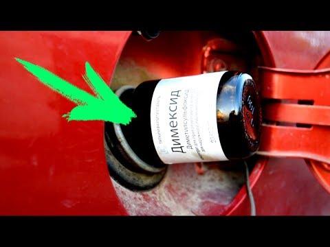 Промывка инжектора, димексид в бак!