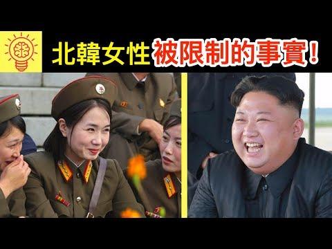 10个北韩女性被强迫遵守的秘密