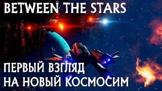 Between the Stars - обзор и первый взгляд на новый космический симулятор. Пролог и завязка сюжета