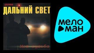 ДАЛЬНИЙ СВЕТ - МОЯ СУДЬБА / DAL'NIY SVET - MOYA SUD'BA