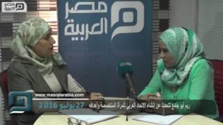 مصر العربية | ريم أبو جامع تتحدث عن إنشاء الاتحاد العربي للمرأة المتخصصة وأهدافه