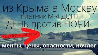 Фото Из Крыма по М-4 ДОН и днем и ночью. Все что нужно знать до Москвы