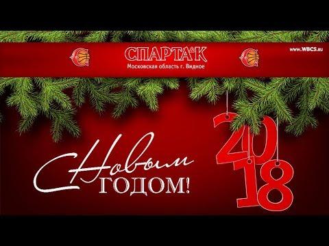 """""""Спарта энд К"""" поздравляет с Новым 2018-м годом!"""