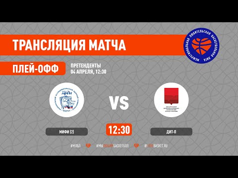 МИФИ (2) – ДИТ-П. Претенденты. 1/4 финала. Сезон 2020/21