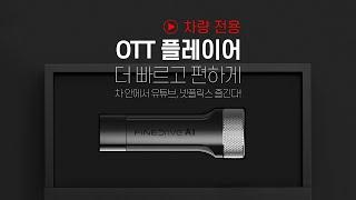 차량 전용 OTT 플레이어 파인드라이브 AI 2 PLA…
