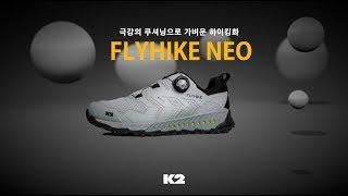 [K2] 케이투 2019FW 플라이하이크 네오(FLYH…