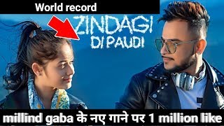 Zindagi di paudi millind gaba jannat Zubair rahmani new song 1 million like world record