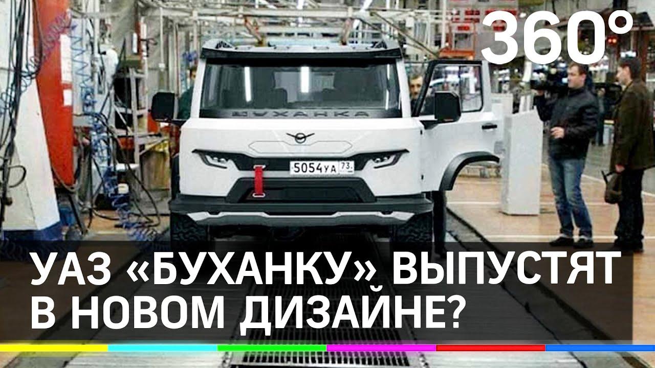 УАЗ «буханку» выпустят в новом дизайне? Проект вынесли на всеобщее голосование