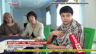 В Кемерово начались прения по делу о взрывах на шахте «Распадской»