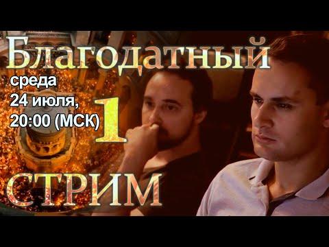 1-й благодатный стрим скептиков (разбор ответа иерея Максимова на ответ Лидина)