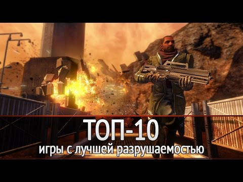 ТОП-10: твой выбор. Игры с лучшей разрушаемостью