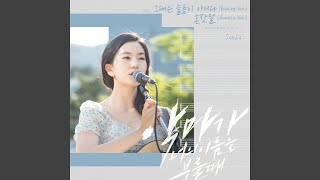 Cover images 그대는 슬픔이 아니다 You bring no sadness (Busking Ver.)