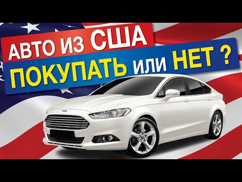 Авто из США без обмана! Личный опыт покупки на аукционе авто в США.