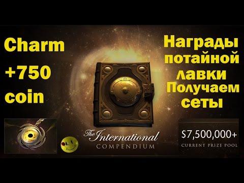 видео: dota 2 coins, coins charm и Наборы за монеты ti compendium 2015