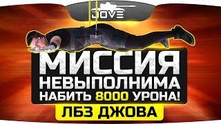МИССИЯ НЕВЫПОЛНИМА: Набить 8 000 урона! ● Финальные ЛБЗ Джова