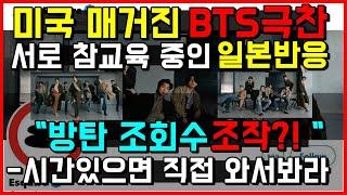 미국 매거진 방탄소년단 BTS 극찬 일본 서로 참교육중…
