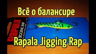 Балансир Rapala Jigging Rap.  Обзор уловистого балансира