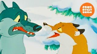 Лиса и волк 🐺 Сказка для детей 💎 Золотая коллекция Союзмультфильм HD