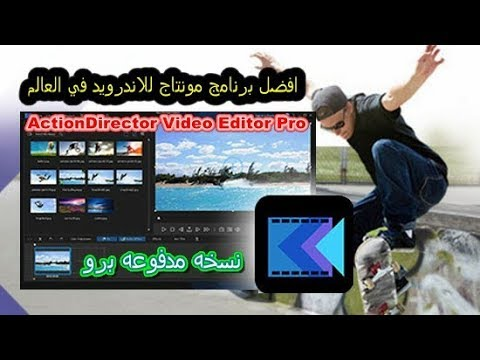montage video actiondirector