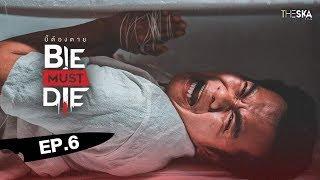 Bie Must Die | EP.6 ยัดลงโลง