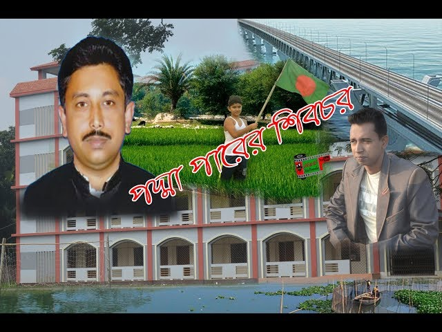 New Song  Padma parer Shibchar /trailer -Coming Soon