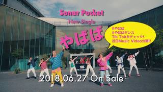 Sonar Pocket史上最もポップでコミカルなダンスナンバー「やばば」!! #...