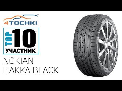 Летняя шина Nokian Hakka Black на 4 точки