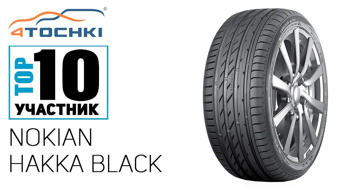 Летняя шина Nokian Hakka Black на 4 точки. Шины и диски 4точки - Wheels & Tyres