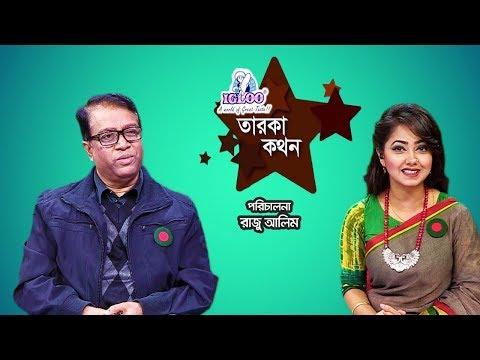Igloo Taroka Kathon  SM Harun-Or-Rashid  Celebrity Adda  Channel i Shows
