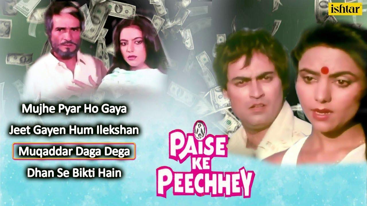 Paise Ke Peechhey | Suresh Wadkar, Anup Jalota & Sonali Jalota | Hindi Film Songs | JUKEBOX