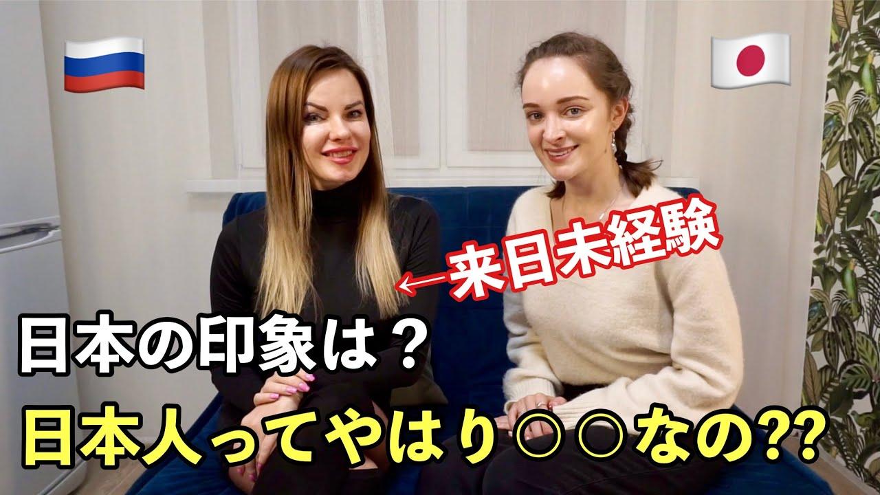 来日未経験のロシア美女に日本の印象について本音を聞いてみた