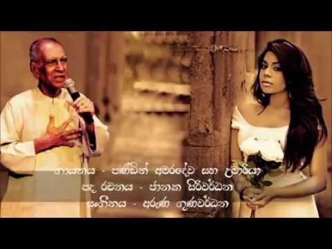 Giman Harina Diyamba Dige - Amaradewa & Umariya