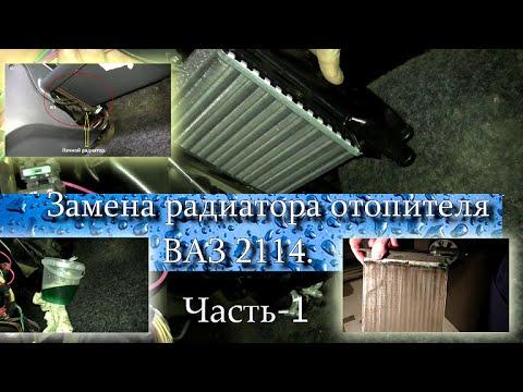 Замена радиатора отопителя ВАЗ 2114 Часть-1.