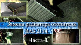 видео Замена крана отопителя ВАЗ 2114 — пошаговая инструкция