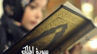 سورة الملك // بصوت يفوق الخيال للطفلة مريم الكعبي