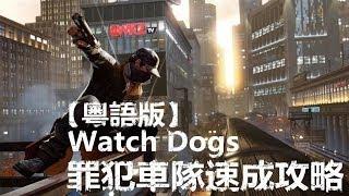 【Watch Dogs】罪犯車隊快捷攻略影片 - 粵語版