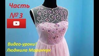 #платья Пошив платья своими руками! Часть №3 Sewing the dresses with your own hands