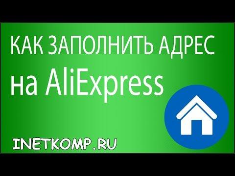 Как заполнить адрес доставки на AliExpress?
